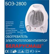 Тепловентилятор Беларусмаш 2800